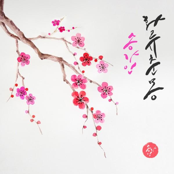 花柳春夢(1막2장)