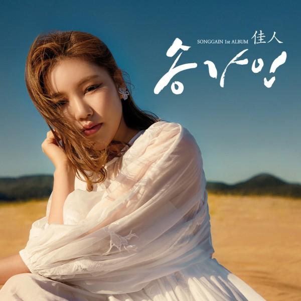 송가인 1st ALBUM '佳人'