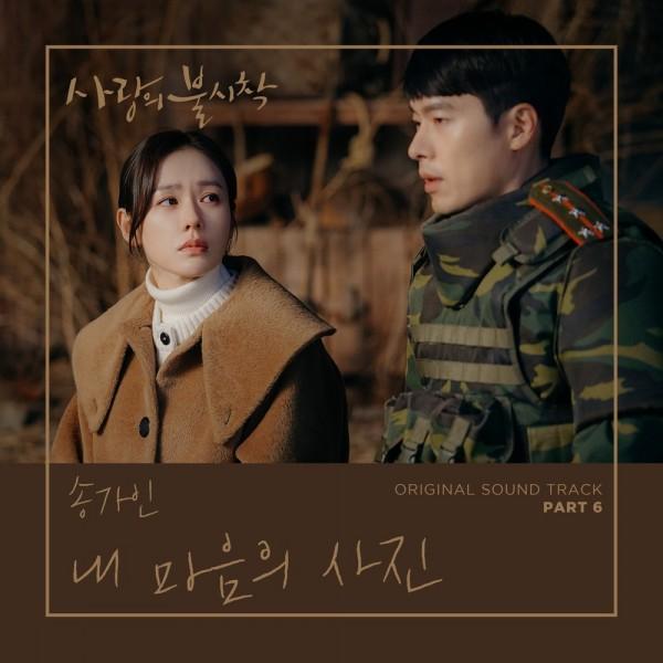 사랑의 불시착 OST Part 6