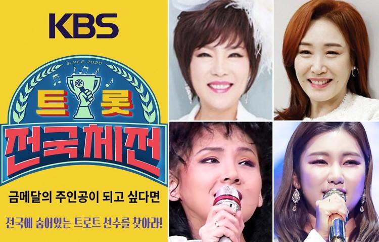 '트롯전국체전' 실력자 상상초월 5명 증원에 7천명 지원(멘토 접촉 금지령)