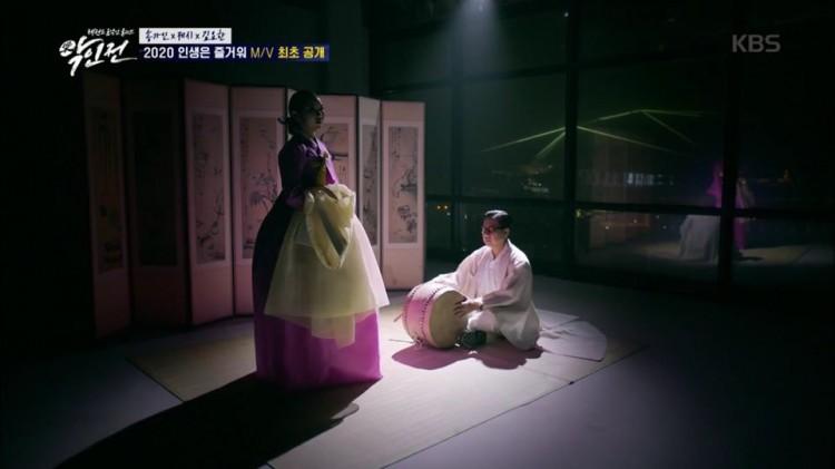 '2020 인생은 즐거워' 송가인 개정판