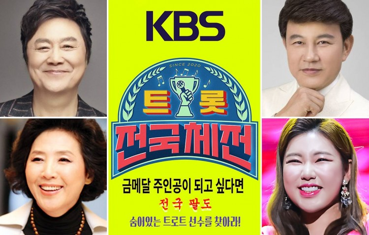 '트롯전국체전'작가, 연출팀 외부인사 접촉 금지령. (4만명지원 상상초월)