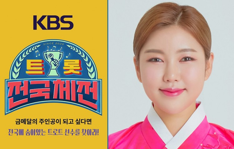 송가인,나훈아쇼'만든KBS'트롯전국체전'에올인!