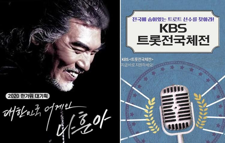 나훈아쇼 완벽연출한KBS 다음은'트롯전국체전'