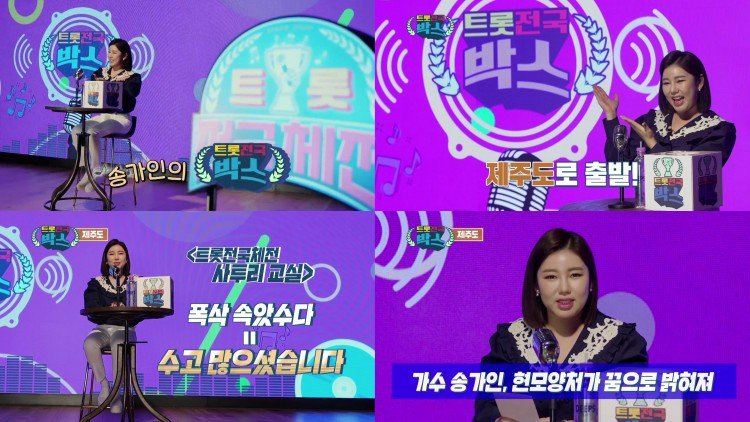 KBS '트롯 전국 체전' 송가인의 트롯 전국 박스, 이번엔 제주도에 도착했다! '