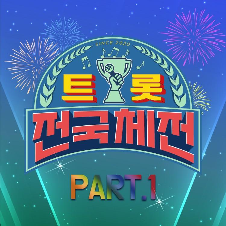 '트롯 전국체전', 오는 12일 1회 경연 곡 담은 PART.1 공개 '팬들 위한 특급 선물