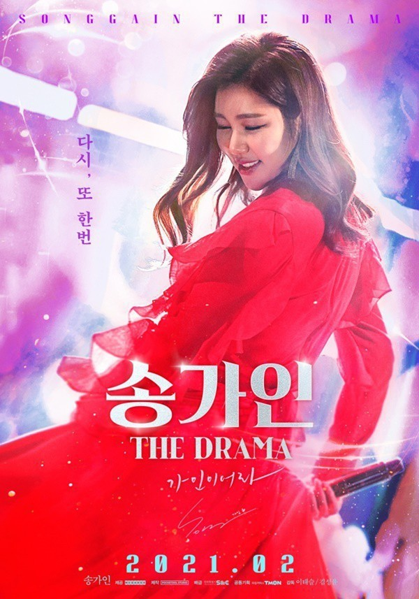 송가인 영화 '송가인 더 드라마', 2월 설연휴 대개봉
