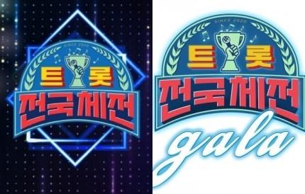 TOP8 성장기, '트롯 전국외전' 비하인드 대방출