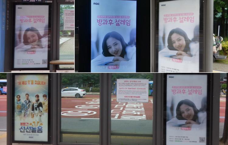 '방과후 설레임' 역시 핫하다! 광고 등장!