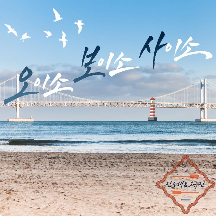 송가인-오유진-신승태! '오이소 보이소 사이소' 오늘 오후 6시 발매! 완벽 시너지 발산! HOT 한 매력으로 여름 접수 완료!